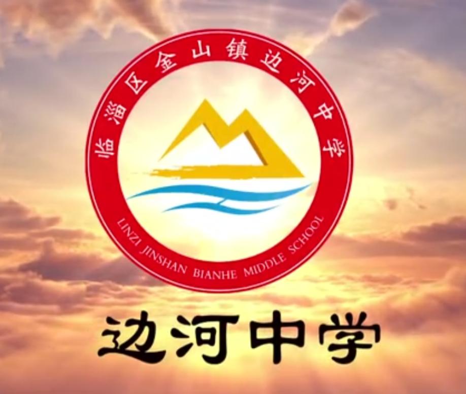 边河中学宣传片