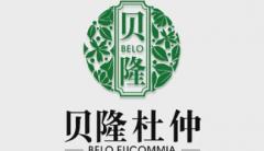贝隆杜仲宣传片