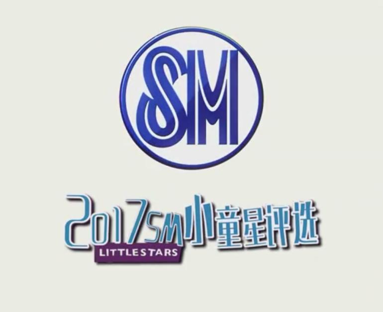 SM小童星评选