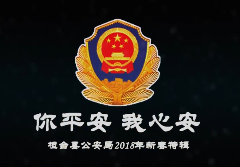 桓台公安局